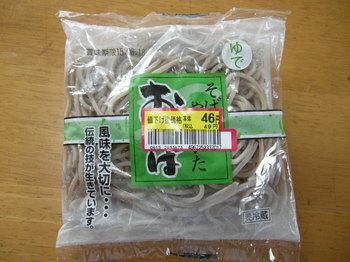 値下げ蕎麦.JPG