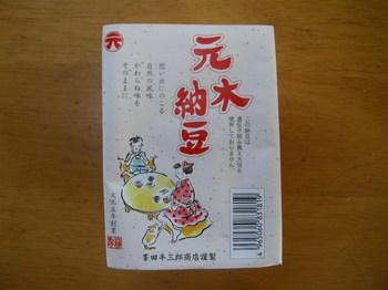元木納豆.JPG