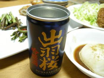 出羽桜吟醸カップ1.JPG
