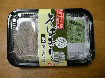 石黒の蕎麦切り1.JPG