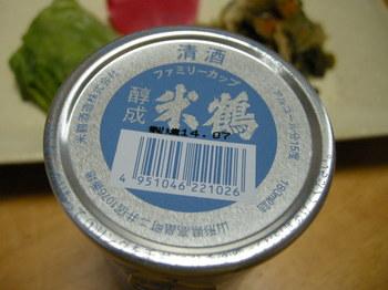 米鶴カップ1.JPG