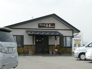 肉蕎麦立花.JPG
