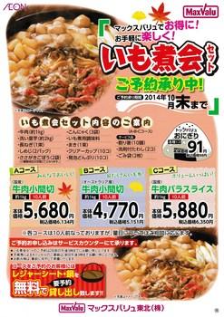 表 芋煮会チラシ.jpg