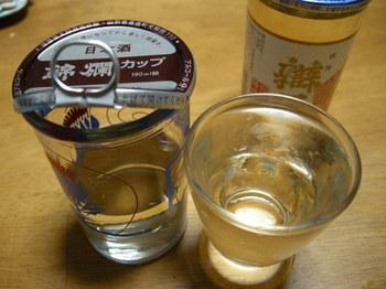 錦爛カップ.JPG