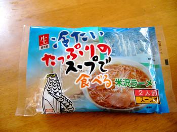 冷たい米沢ラーメン1a.jpg
