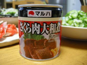 桜肉大和煮.JPG