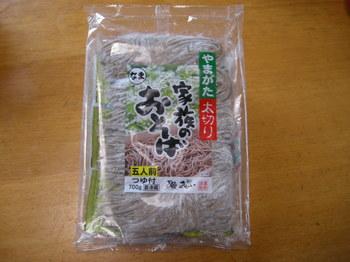 酒井の家族のお蕎麦.JPG
